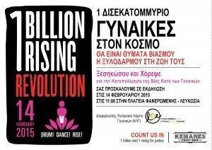 1-BILLION-RISING-invitation