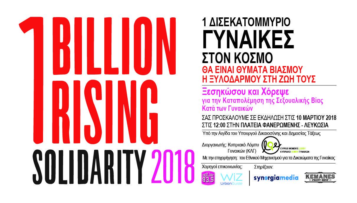 Invitation to '1 Billion Rising' march, Feb 2018