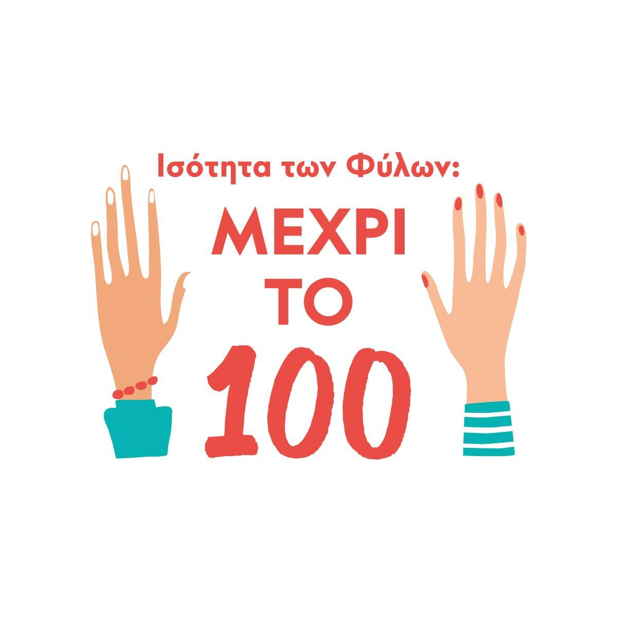 mexri-100-logo-square (1)